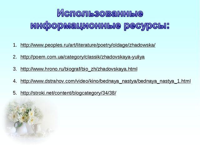 http://www.peoples.ru/art/literature/poetry/oldage/zhadowska/ http://poem.com...