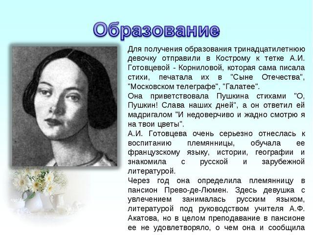 Для получения образования тринадцатилетнюю девочку отправили в Кострому к тет...