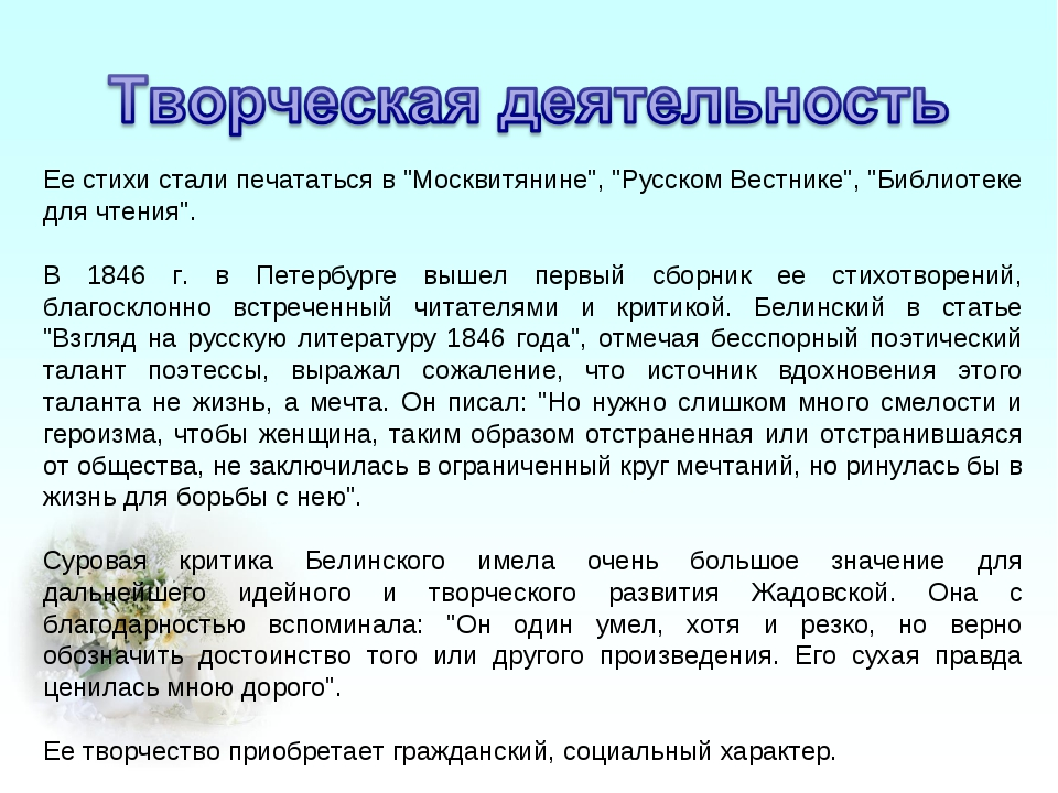 """Ее стихи стали печататься в """"Москвитянине"""", """"Русском Вестнике"""", """"Библиотеке д..."""