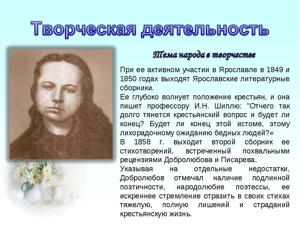 При ее активном участии в Ярославле в 1849 и 1850 годах выходят Ярославские л...