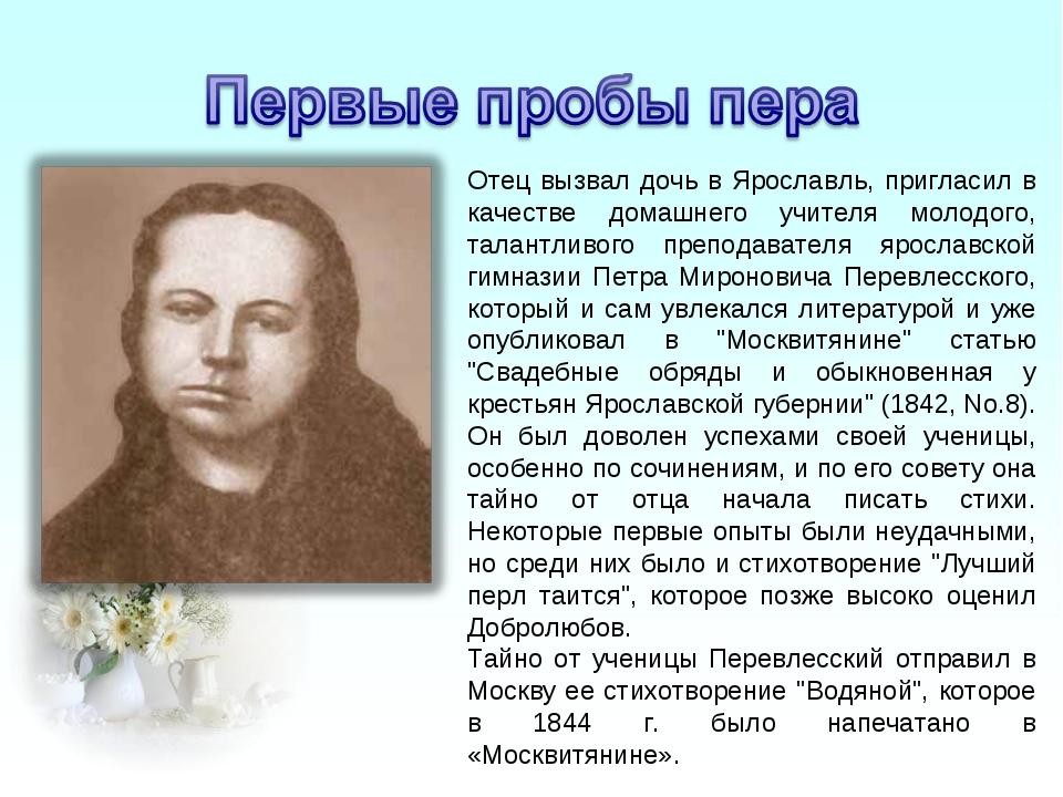 Отец вызвал дочь в Ярославль, пригласил в качестве домашнего учителя молодого...