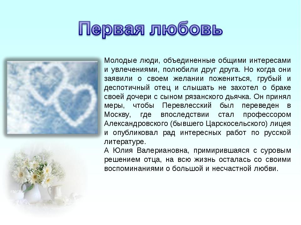Молодые люди, объединенные общими интересами и увлечениями, полюбили друг дру...