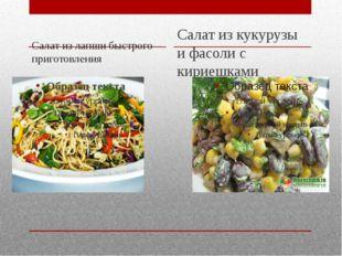 Салат из лапши быстрого приготовления Салат из кукурузы и фасоли с кириешками