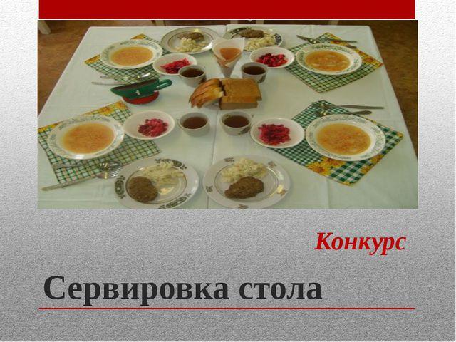 Сервировка стола Конкурс