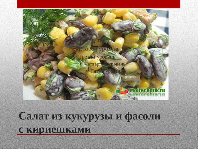 Салат из кукурузы и фасоли с кириешками