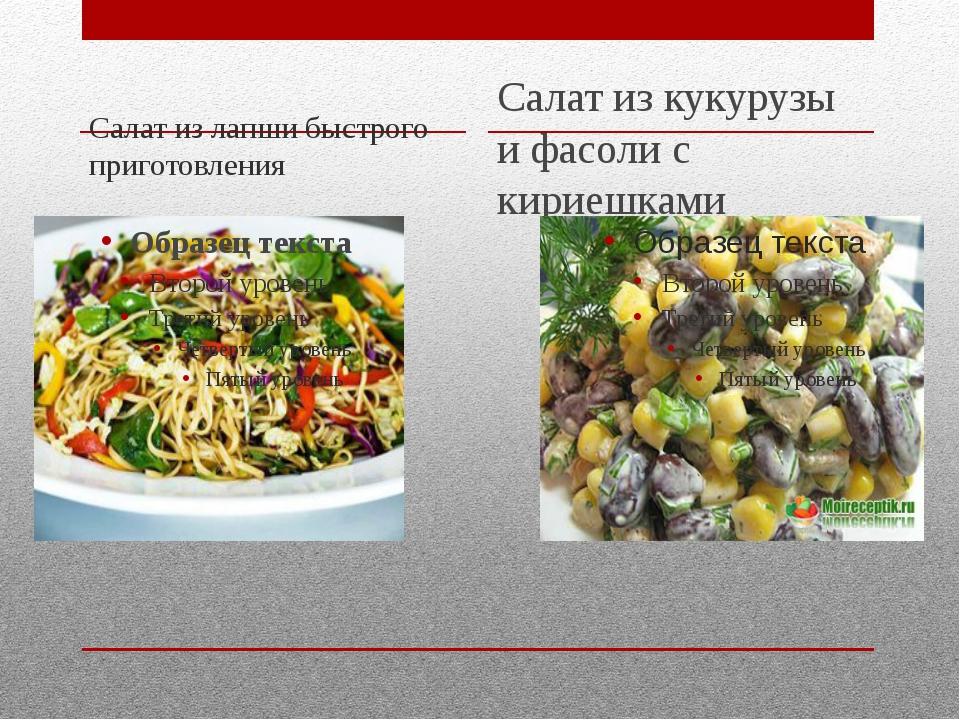 Быстрые салаты с кириешками рецепты с
