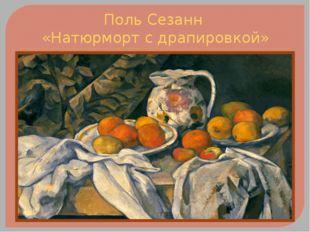 Поль Сезанн «Натюрморт с драпировкой»