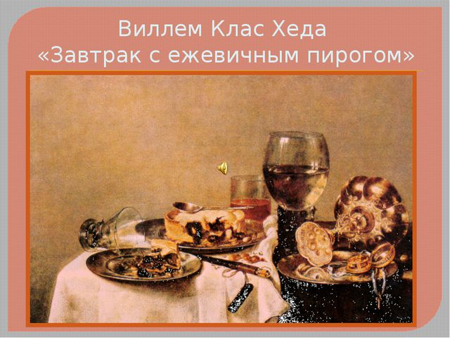 Виллем Клас Хеда «Завтрак с ежевичным пирогом»