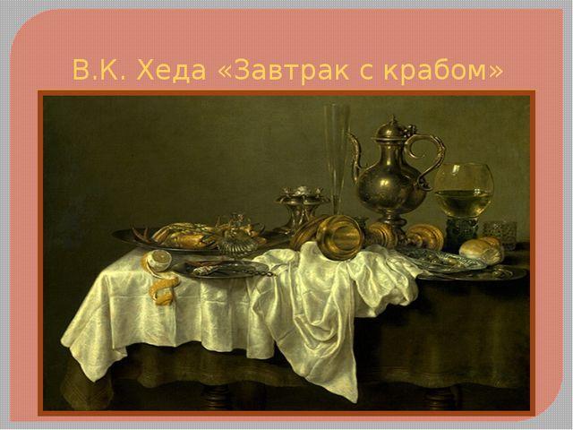 В.К. Хеда «Завтрак с крабом»