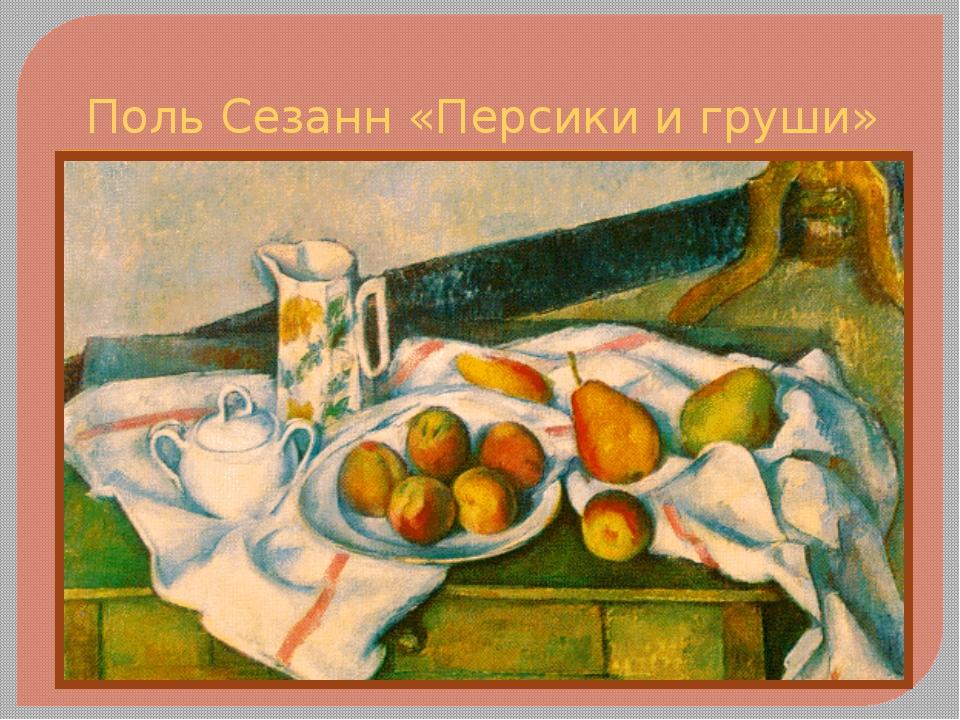 Поль Сезанн «Персики и груши»