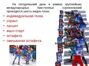 На сегодняшний день в рамках крупнейших международных биатлонных соревнован