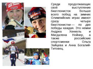 Среди продолжающих своё выступление биатлонисток больше всего побед на зимни