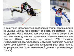 В биатлоне используется свободный стиль передвижения на лыжах. Длина лыж зав