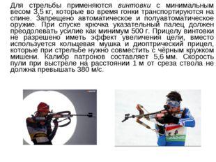 Для стрельбы применяются винтовки с минимальным весом 3,5кг, которые во вре