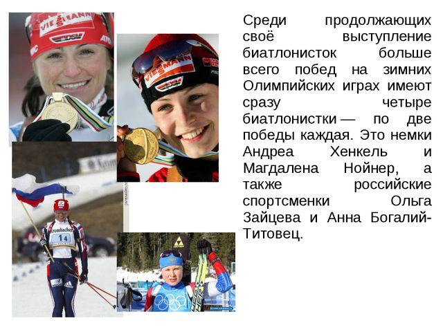Среди продолжающих своё выступление биатлонисток больше всего побед на зимни...