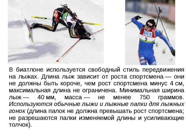 В биатлоне используется свободный стиль передвижения на лыжах. Длина лыж зав...