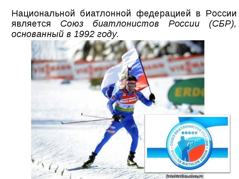 Национальной биатлонной федерацией в России является Союз биатлонистов Росси...