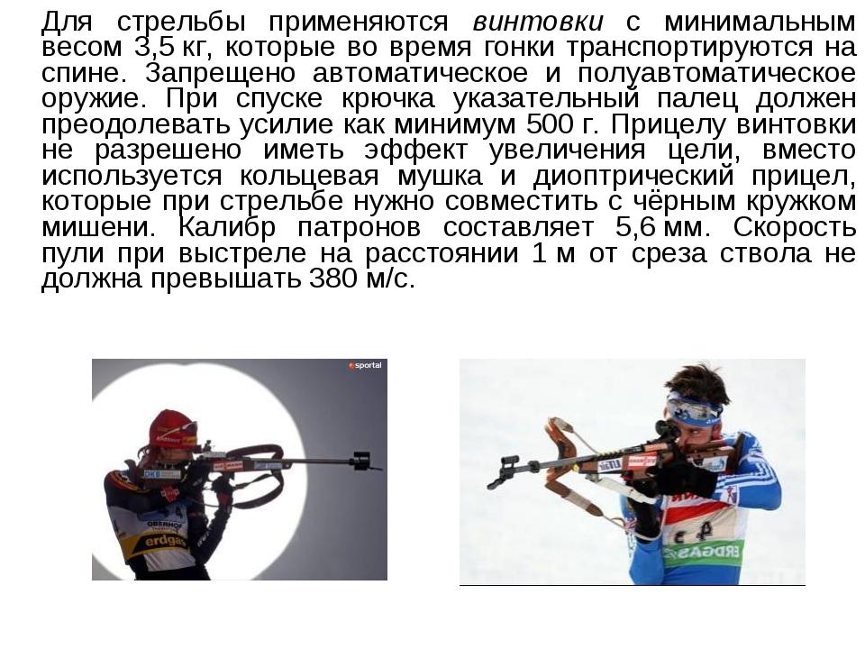 Для стрельбы применяются винтовки с минимальным весом 3,5кг, которые во вре...