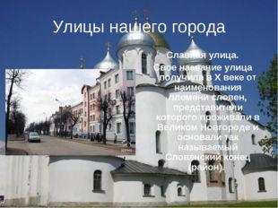 Улицы нашего города Славная улица. Свое название улица получила в X веке от н