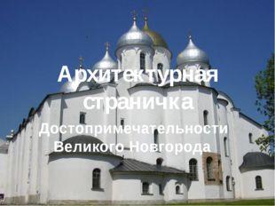 Архитектурная страничка Достопримечательности Великого Новгорода