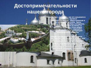 Достопримечательности нашего города Кремль или «Детинец», как его называли в
