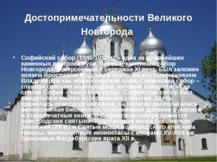 Достопримечательности Великого Новгорода Софийский собор (1045-1050гг) – одн