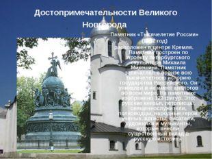 Достопримечательности Великого Новгорода Памятник «Тысячелетие России» (1862