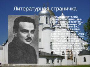 Литературная страничка БИАНКИ, ВИТАЛИЙ ВАЛЕНТИНОВИЧ (1894–1959), русский писа