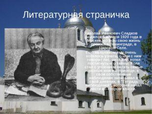 Литературная страничка Николай Иванович Сладков родился 5 января 1920 года в