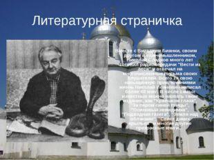 Литературная страничка Вместе с Виталием Бианки, своим другом и единомышленни