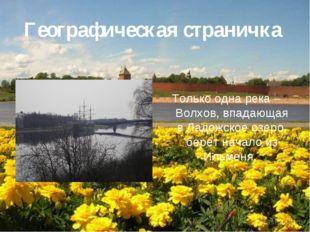 Географическая страничка Только одна река – Волхов, впадающая в Ладожское озе