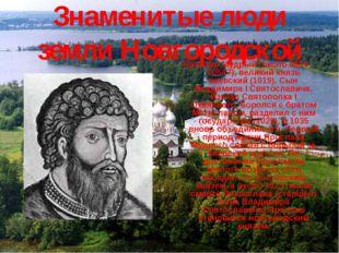 Знаменитые люди земли Новгородской Ярослав Мудрый (около 980?-1054?), великий