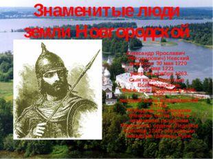 Знаменитые люди земли Новгородской Александр Ярославич (Феодорович) Невский р