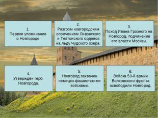 1. Первое упоминание о Новгороде 2. Разгром новгородским ополчением Ливонског