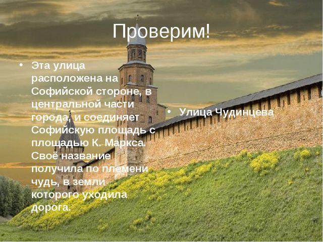 Проверим! Эта улица расположена на Софийской стороне, в центральной части гор...