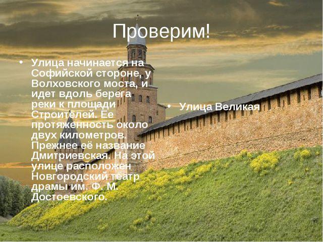 Проверим! Улица начинается на Софийской стороне, у Волховского моста, и идет...