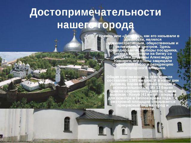 Достопримечательности нашего города Кремль или «Детинец», как его называли в...