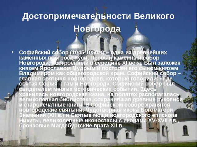 Достопримечательности Великого Новгорода Софийский собор (1045-1050гг) – одн...