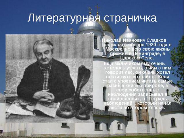 Литературная страничка Николай Иванович Сладков родился 5 января 1920 года в...