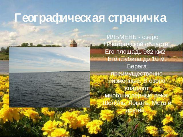 Географическая страничка ИЛЬМЕНЬ - озеро Новгородской области. Его площадь 98...