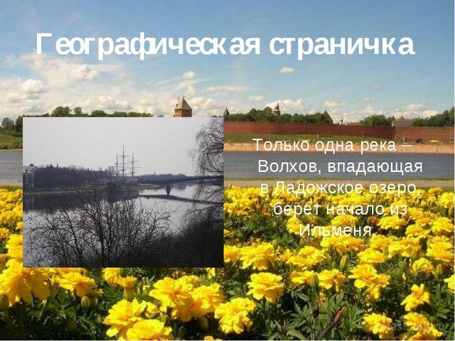 Географическая страничка Только одна река – Волхов, впадающая в Ладожское озе...