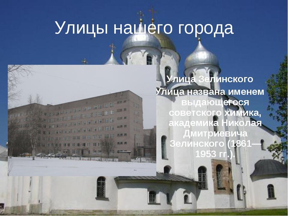 Улицы нашего города Улица Зелинского Улица названа именем выдающегося советск...