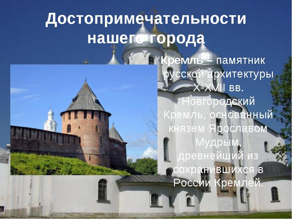 Достопримечательности нашего города Кремль – памятник русской архитектуры X-X...