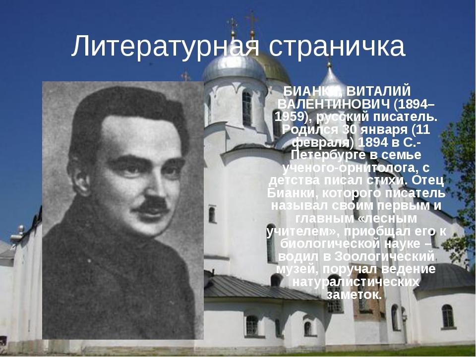 Литературная страничка БИАНКИ, ВИТАЛИЙ ВАЛЕНТИНОВИЧ (1894–1959), русский писа...