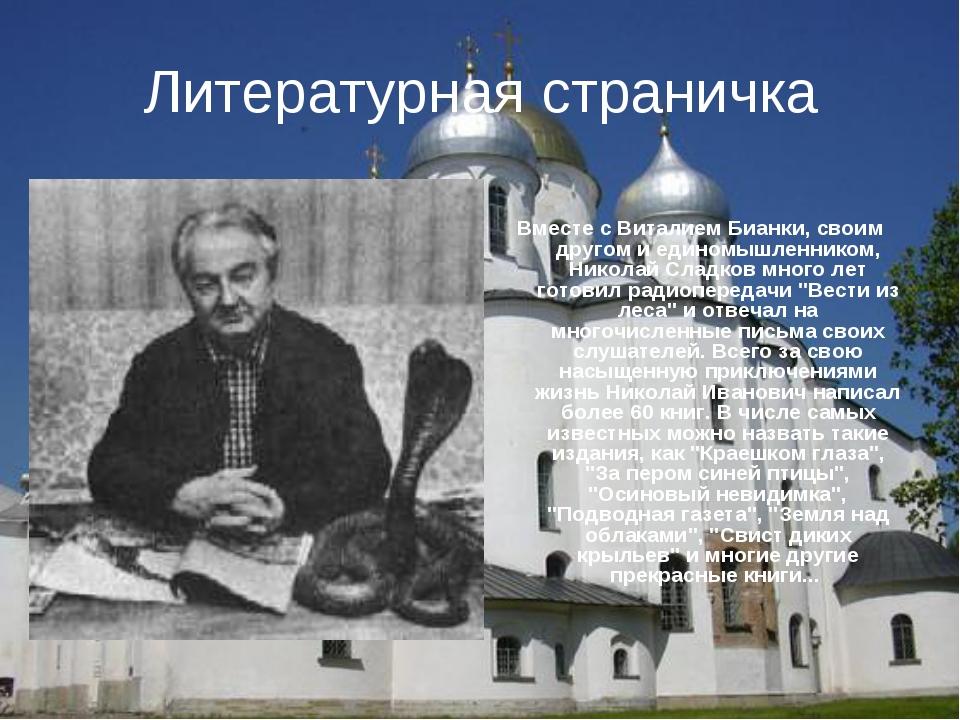 Литературная страничка Вместе с Виталием Бианки, своим другом и единомышленни...