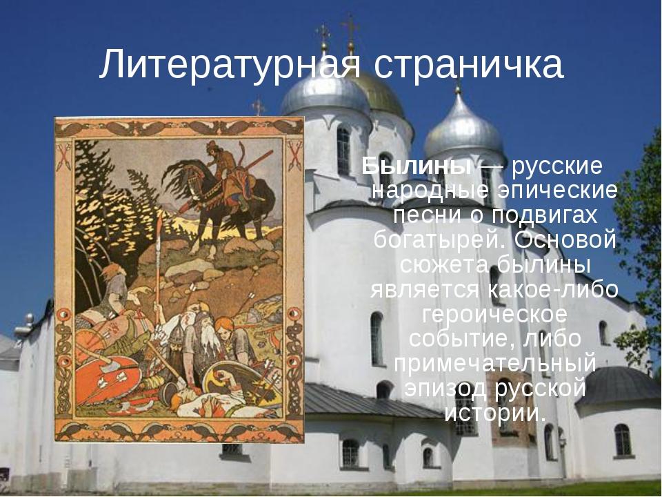 Литературная страничка Былины— русские народные эпические песни о подвигах б...