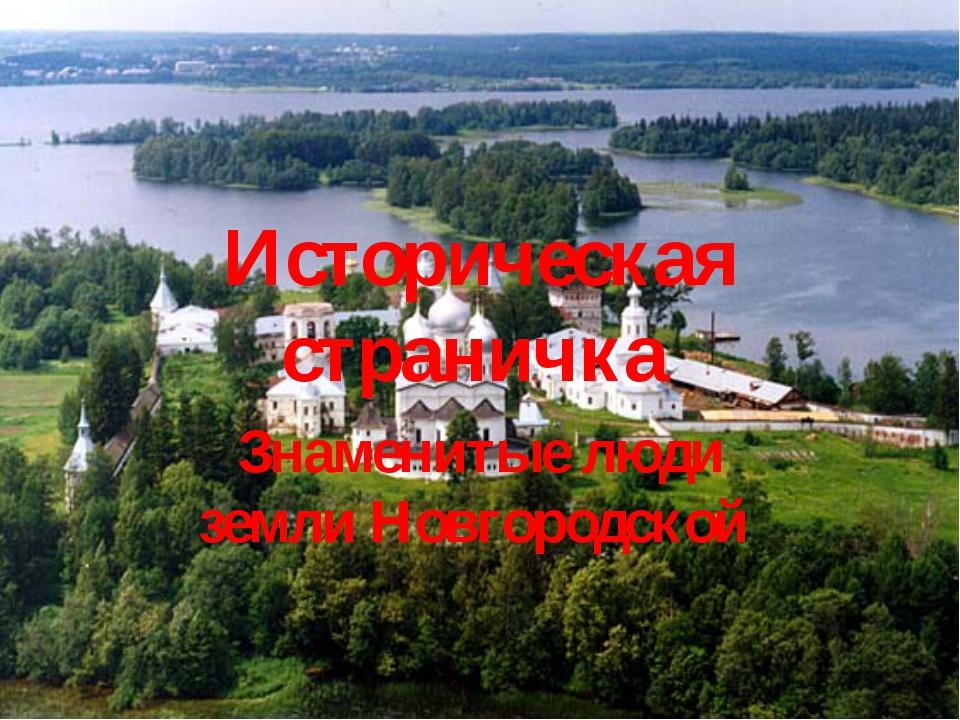 Историческая страничка Знаменитые люди земли Новгородской