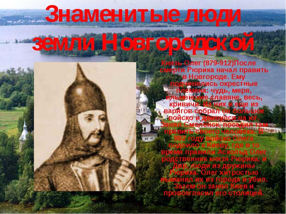 Знаменитые люди земли Новгородской Князь Олег (879-912)После смерти Рюрика на...
