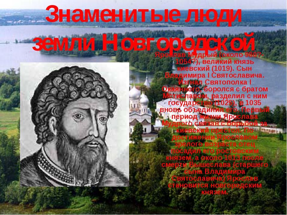 Знаменитые люди земли Новгородской Ярослав Мудрый (около 980?-1054?), великий...