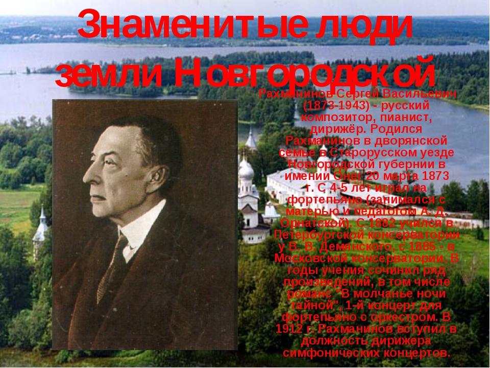 Знаменитые люди земли Новгородской Рахманинов Сергей Васильевич (1873-1943) -...